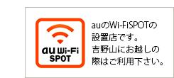 AU Wi-Fi|aunoWi-FiSPOTの設置店です。吉野山にお越しの際はご利用下さい。